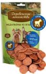 Медальоны из ягненка для собак мини-пород 55гр