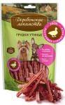 Грудки утиные для собак мини-пород 55гр